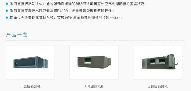 VRV 全新风处理机