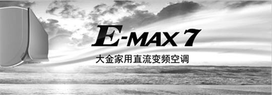 全球专业空调制造商大金推出全新直流变频E-MAX